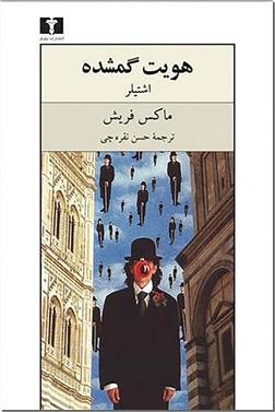 خرید کتاب هویت گمشده - اشتیلر از: www.ashja.com - کتابسرای اشجع