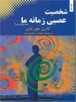 کتاب شخصیت عصبی زمانه ما - عصبانی های عصر ما - روانکاوی شخصیت - خرید کتاب از: www.ashja.com - کتابسرای اشجع