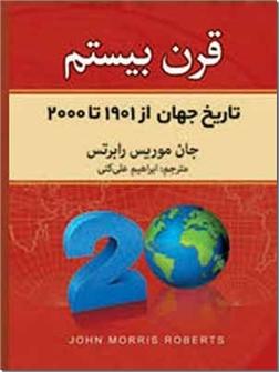 خرید کتاب قرن بیستم از: www.ashja.com - کتابسرای اشجع