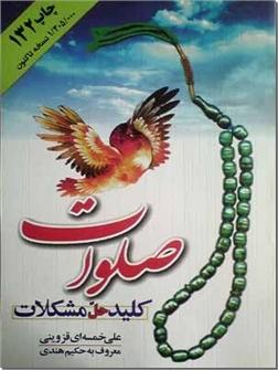 کتاب صلوات کلید حل مشکلات - خواص و فواید صلوات - خرید کتاب از: www.ashja.com - کتابسرای اشجع