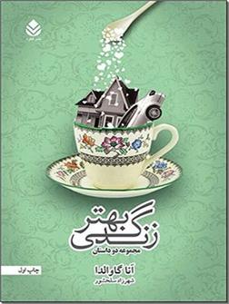 خرید کتاب زندگی بهتر - آنا گاوالدا از: www.ashja.com - کتابسرای اشجع
