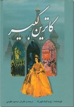کتاب کاترین کبیر - سرگذشت ملکه روسیه - خرید کتاب از: www.ashja.com - کتابسرای اشجع