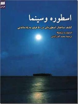 کتاب اسطوره و سینما - ساختار اسطوره ای در سینما - خرید کتاب از: www.ashja.com - کتابسرای اشجع