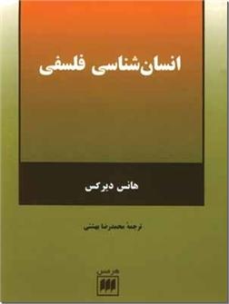 کتاب انسان شناسی فلسفی - شناخت انسان از راه فلسفه - خرید کتاب از: www.ashja.com - کتابسرای اشجع