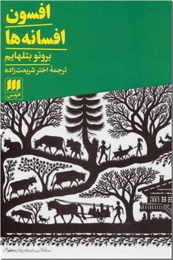 کتاب افسون افسانه ها - فرهنگ عامه و کودکان - خرید کتاب از: www.ashja.com - کتابسرای اشجع