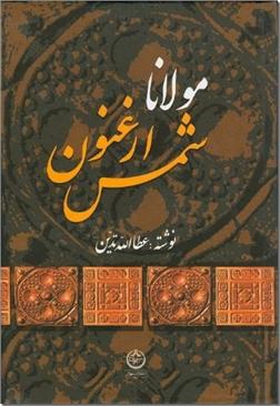 کتاب مولانا ارغنون شمس - درباره مولانا - خرید کتاب از: www.ashja.com - کتابسرای اشجع