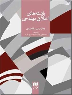 کتاب بایسته های اخلاق مهندسی - اخلاق مهندسی - خرید کتاب از: www.ashja.com - کتابسرای اشجع