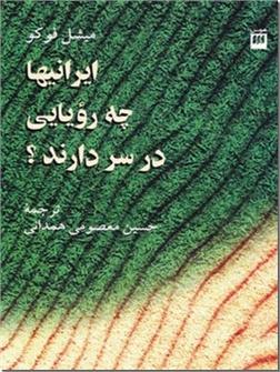 خرید کتاب ایرانی ها چه رویایی در سر دارند؟ از: www.ashja.com - کتابسرای اشجع