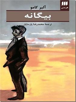 کتاب بیگانه - داستانی بی نظیر از کامو - خرید کتاب از: www.ashja.com - کتابسرای اشجع