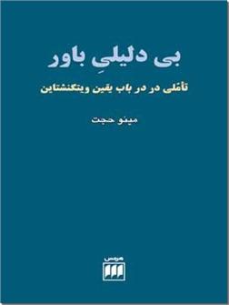 کتاب بی دلیلی باور - تاملی در باب یقین ویتگنشتاین - خرید کتاب از: www.ashja.com - کتابسرای اشجع