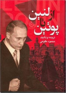 کتاب از لنین تا پوتین - تاریخ روسیه - خرید کتاب از: www.ashja.com - کتابسرای اشجع
