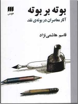 کتاب بوته بر بوته - آثار معاصران در بوته نقد - خرید کتاب از: www.ashja.com - کتابسرای اشجع