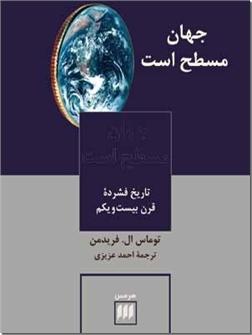 کتاب جهان مسطح است - تاریخ فشرده قرن بیست و یکم - خرید کتاب از: www.ashja.com - کتابسرای اشجع