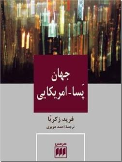 کتاب جهان پسا آمریکایی - روابط خارجی ایالات متحده در قرن بیست و یکم - خرید کتاب از: www.ashja.com - کتابسرای اشجع