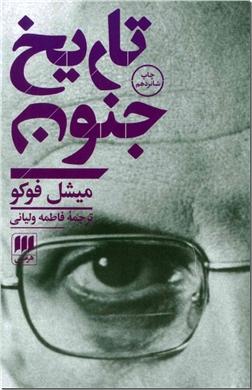 خرید کتاب تاریخ جنون از: www.ashja.com - کتابسرای اشجع