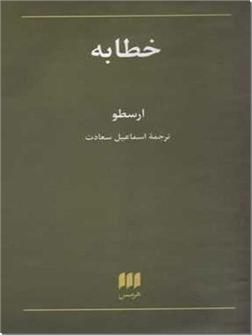 خرید کتاب خطابه از: www.ashja.com - کتابسرای اشجع