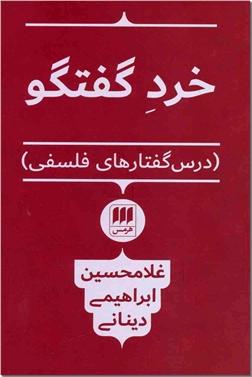 خرید کتاب خرد گفتگو از: www.ashja.com - کتابسرای اشجع