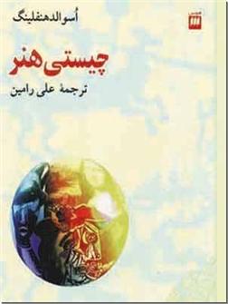 خرید کتاب چیستی هنر از: www.ashja.com - کتابسرای اشجع