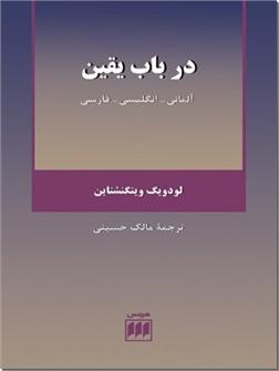 خرید کتاب در باب یقین از: www.ashja.com - کتابسرای اشجع
