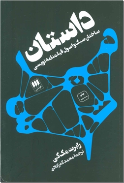کتاب داستان ساختار، سبک و اصول فیلمنامه نویسی - اصول کاربردی برای نوشتن فیلم نامه - خرید کتاب از: www.ashja.com - کتابسرای اشجع