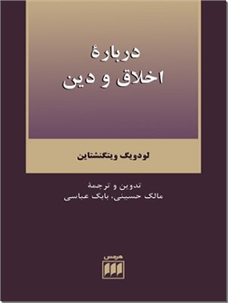 خرید کتاب درباره اخلاق و دین از: www.ashja.com - کتابسرای اشجع
