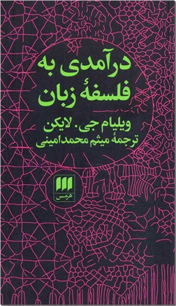 کتاب درآمدی به فلسفه زبان - معنی شناسی در فلسفه - خرید کتاب از: www.ashja.com - کتابسرای اشجع