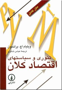 کتاب تئوری و سیاست های اقتصاد کلان - ارائه نظریه های مدرن کلان اقتصادی - خرید کتاب از: www.ashja.com - کتابسرای اشجع