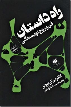 خرید کتاب راه داستان - نویسندگی از: www.ashja.com - کتابسرای اشجع