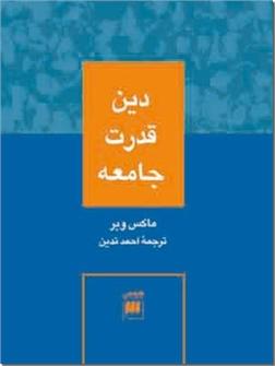 کتاب دین قدرت جامعه -  - خرید کتاب از: www.ashja.com - کتابسرای اشجع