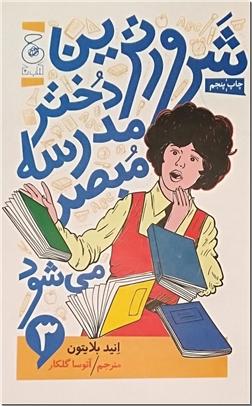 خرید کتاب شرورترین دختر مدرسه مبصر می شود 3 از: www.ashja.com - کتابسرای اشجع