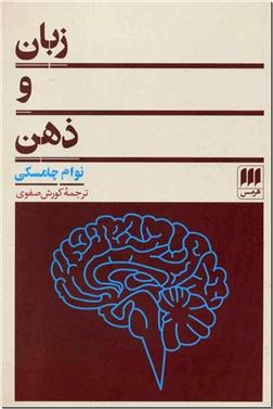 خرید کتاب زبان و ذهن از: www.ashja.com - کتابسرای اشجع