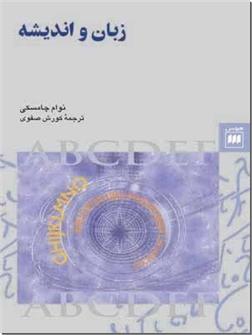 خرید کتاب زبان و اندیشه از: www.ashja.com - کتابسرای اشجع