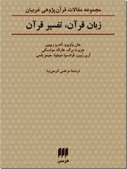 کتاب زبان قرآن ، تفسیر قرآن - مجموعه مقالات قرآن پژوهشی - خرید کتاب از: www.ashja.com - کتابسرای اشجع