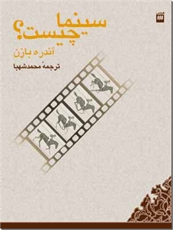 خرید کتاب سینما چیست؟ از: www.ashja.com - کتابسرای اشجع