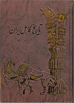 خرید کتاب تاریخ کامل ایران از: www.ashja.com - کتابسرای اشجع