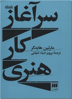 کتاب سرآغاز کار هنری -  - خرید کتاب از: www.ashja.com - کتابسرای اشجع