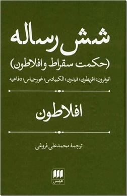 خرید کتاب شش رساله از: www.ashja.com - کتابسرای اشجع