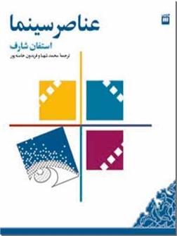 خرید کتاب عناصر سینما از: www.ashja.com - کتابسرای اشجع