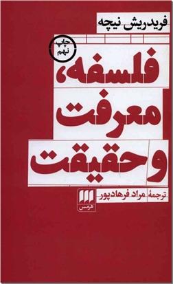 خرید کتاب فلسفه معرفت و حقیقت از: www.ashja.com - کتابسرای اشجع
