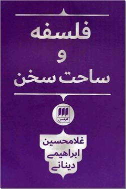 کتاب فلسفه و ساحت سخن -  - خرید کتاب از: www.ashja.com - کتابسرای اشجع