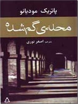 خرید کتاب محله گم شده از: www.ashja.com - کتابسرای اشجع
