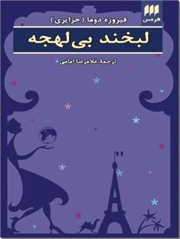 خرید کتاب لبخند بی لهجه از: www.ashja.com - کتابسرای اشجع