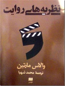 خرید کتاب نظریه های روایت از: www.ashja.com - کتابسرای اشجع