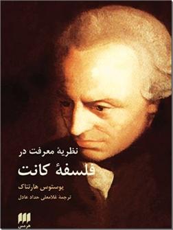 کتاب نظریه معرفت در فلسفه کانت - نظریه درباره فلسفه شناخت - خرید کتاب از: www.ashja.com - کتابسرای اشجع