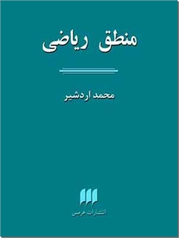 کتاب منطق ریاضی - روش و تعریف منطق ریاضی - خرید کتاب از: www.ashja.com - کتابسرای اشجع