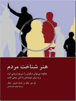 خرید کتاب هنر شناخت مردم از: www.ashja.com - کتابسرای اشجع