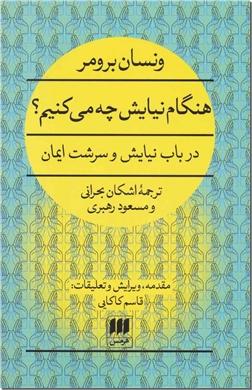 کتاب هنگام نیایش چه می کنیم؟ -  - خرید کتاب از: www.ashja.com - کتابسرای اشجع