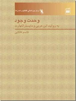 کتاب وحدت وجود - به روایت ابن عربی و مایستر اکهارت - خرید کتاب از: www.ashja.com - کتابسرای اشجع