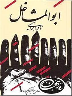 خرید کتاب داستان یک زندگی - ابوالمشاغل از: www.ashja.com - کتابسرای اشجع