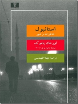 خرید کتاب استانبول - رمان از: www.ashja.com - کتابسرای اشجع